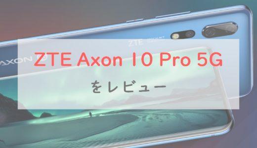 国内初5G「ZTE Axon 10 Pro 5G」をレビュー|シンプルで安い、カメラは弱点もあり【ソフトバンク】