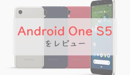 ワイモバイル「Android One S5」は1万円台の防水スマホ。スペック・機能をレビュー