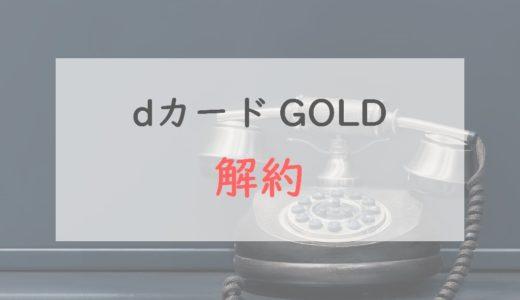dカード GOLDの解約は電話一本、10分ほどで完了できる|dカードへダウングレードする方法も紹介