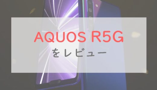 国内初5Gスマホ「AQUOS R5G」は完成度高め。ミリ波は非対応。スペック・評判をレビュー【ソフトバンク】