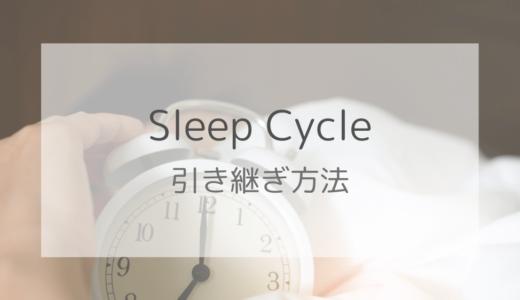 【画像付き】SleepCycleの引き継ぎ方法|有料会員が注意すべきポイントも解説!