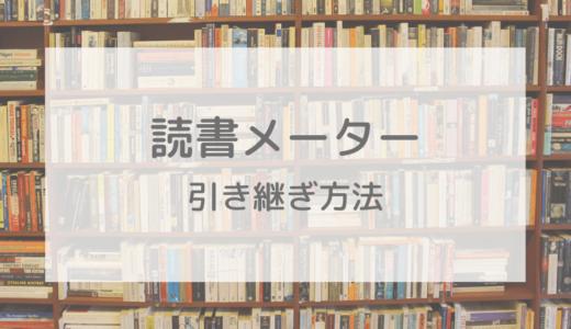 【画像付き】読書メーターの引き継ぎ方法を簡単に解説する|注意点も紹介!