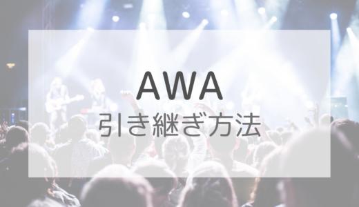 【画像付き】AWAの引き継ぎ方法を解説|有料版の注意点も紹介!