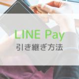 【機種変更】LINEpayの残高をそのままで引き継ぐ方法|注意点や対処法も紹介する
