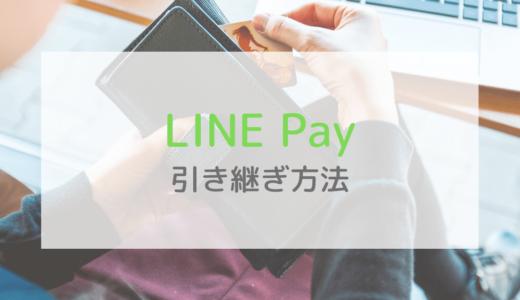 【機種変更】LINEpayの残高をそのままで引き継ぐ方法 注意点や対処法も紹介する