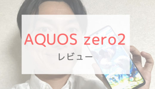 【実機レビュー】ドコモのAQUOS zero2でゲームした正直な感想【ドコモ】