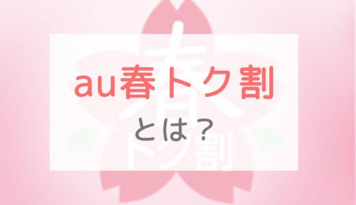 iPhone11が最大2万円OFF!auの「春トク割」キャンペーン中!