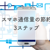 【Android】スマホ通信量の節約はカンタン3ステップでOK!