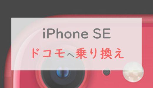 【MNP】iPhone SEを購入&ドコモに乗り換えで使える割引・プログラムを一挙に紹介