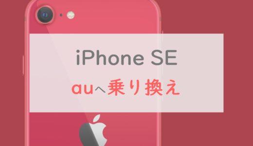 【MNP】iPhone SEを購入&auに乗り換えで使える割引・キャンペーンを全解説