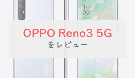 ソフトバンク「OPPO Reno3 5G」は超ハイクオリティなコスパスマホ|スペック・特徴をレビュー