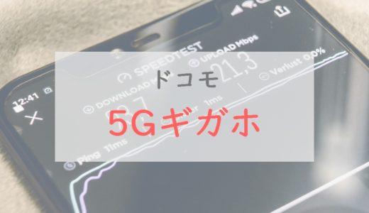 【ドコモ】「5Gギガホ」は実際どう?⇒現状は5G通信より「100GBの超大容量」に魅力