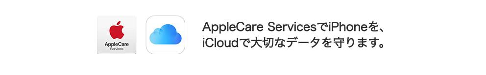 故障 紛失 サポート with applecare services & icloud ストレージ