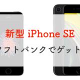 ソフトバンクでiPhone SE(第二世代/2020)を予約して発売日にゲット!受け取りは自宅で