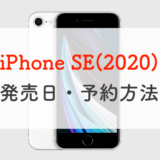 iPhone SE(2020/第二世代)の予約方法まとめ丨発売日は4.24&5.11