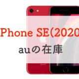 auのiPhone SE(第2世代)の在庫状況は?店頭・オンラインの確認方法を紹介