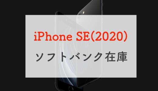 ソフトバンクのiPhone SE(2020/第2世代)の在庫はオンラインでチェック!