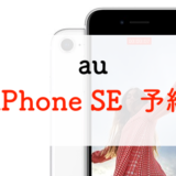 【翌日届く】auオンラインショップでiPhone SE(第二世代)を予約する方法を解説