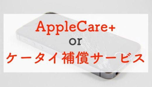 【結論】ドコモのAppleCare+とケータイ補償の違いは?加入はApple公式がおすすめ