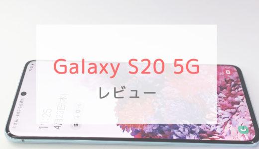 【ドコモ】Galaxy S20 5Gを実機レビュー!|6400万画素のハイスペカメラ搭載