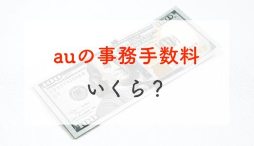 auの事務手数料は基本3,000円│初期費用を抑える方法も解説
