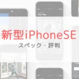 【まとめ】新型iPhoneSE(第二世代/2020)のスペックと評判を紹介