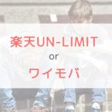 楽天モバイルUN-LIMITとワイモバイル10項目で徹底比較【5分でわかる】
