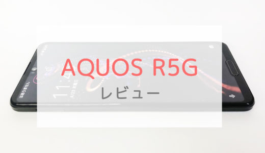 【ドコモ】AQUOS R5Gを実機レビュー|日本製の良い部分を残したハイスペスマホ