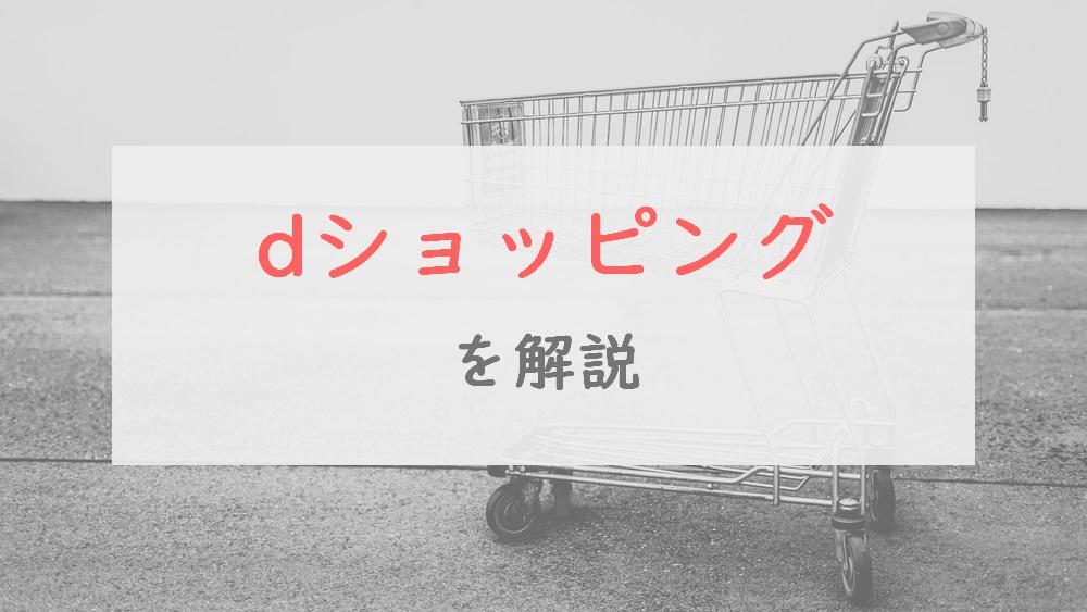 デー d ショッピング
