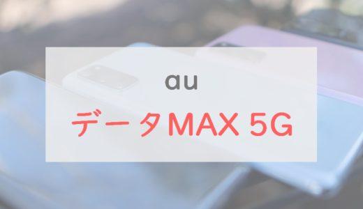 au「データMAX 5G」を解説|5Gサービスは限定的も「格安のデータ使い放題」は魅力