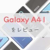 【正直レビュー】Galaxy A41(2020)はカメラ◎なシンプルスマホ│Xperia 10 IIとの比較も