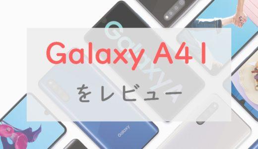【正直レビュー】「Galaxy A41」はカメラの良いシンプルスマホ|Xperia 10 IIとの比較も紹介