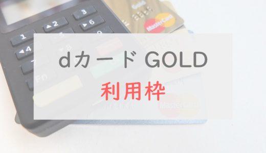 「dカード GOLD」利用枠の確認や引き上げの方法を分かりやすく解説