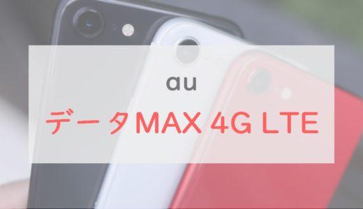 au「データMAX 4G LTE」を解説|料金ダウンで手頃に使える「データ使い放題」に進化