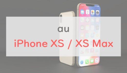 auのiPhone XSはオンライン販売終了|代わりにiPhone 11を買うメリットを解説