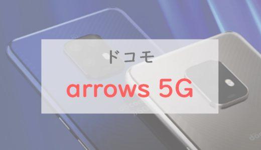 ドコモ「arrows 5G」はカメラ・ゲーム性能に惜しい点あり|スペック・デメリットを正直レビュー