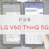 【ドコモ】LG V60 ThinQ 5Gって本当に便利?買うメリットとデメリットを紹介【正直レビュー】