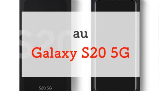 【買ってOK】au「Galaxy S20 5G」を正直に解説!カメラの満足度高めな良機