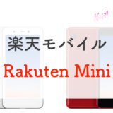 【楽天モバイル】Rakuten miniを正直レビュー!サイズとおサイフが至高【1円】