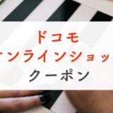 ドコモオンラインショップで使えるクーポン3種をゲットする方法【最大22,000円】