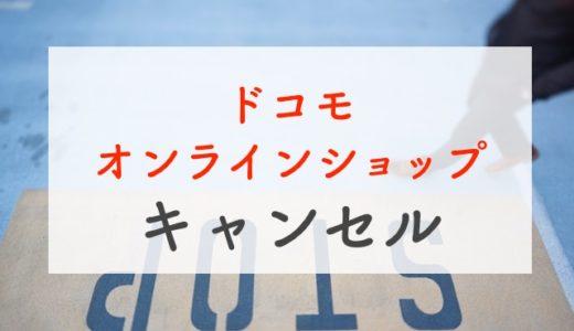 【状況別】ドコモオンラインショップのキャンセル方法と注意点を解説!