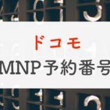 【解説】ドコモのMNP予約番号は乗り換え当日にWebで取得がおすすめ!