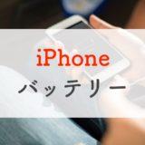 iPhoneのバッテリー交換の方法を解説!長持ちさせるテクニックも紹介