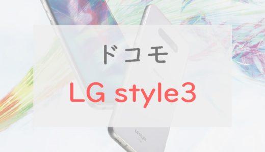 【買い】ドコモ「LG style3」は隠れコスパモンスター|「微妙かも…」という点もチェック