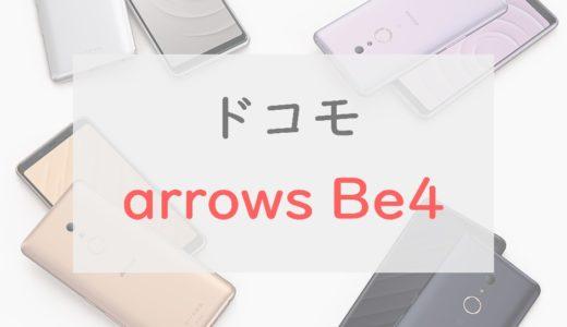 ドコモ「arrows Be4」を正直レビュー|2万円台で買えるシニア向けスマホ