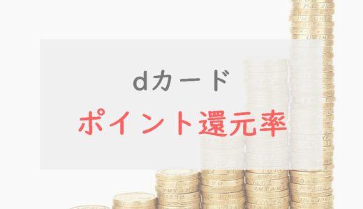 【dカード】ポイント還元率をアップする方法7つを紹介|2重取り・スーパー還元プログラムなど