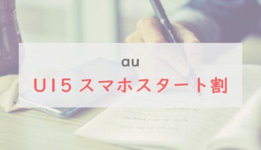 au「U15 スマホスタート割」を解説|月額980円はめっちゃお得