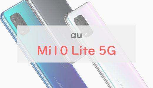 au「Mi 10 Lite 5G」を詳細レビュー|コスパで選ぶなら一択