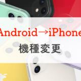 【AndroidからiPhone】機種変更のデータ移行や事前に知っておきたいことを解説