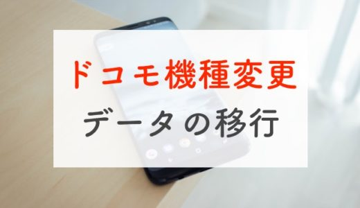 ドコモの機種変更でデータを一番ラクに移す方法【Android/iOS対応】